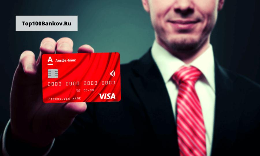 Альфа-Банк: обзор кредитной карты 100 дней без процентов