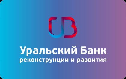 Рефинансирование кредитов в банке УБРиР
