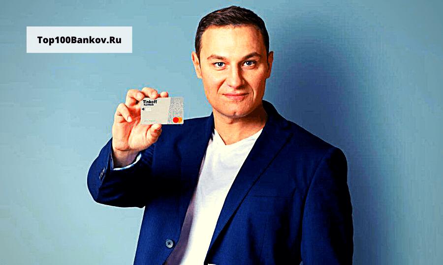 Как получить кредитную карту Tinkoff Platinum